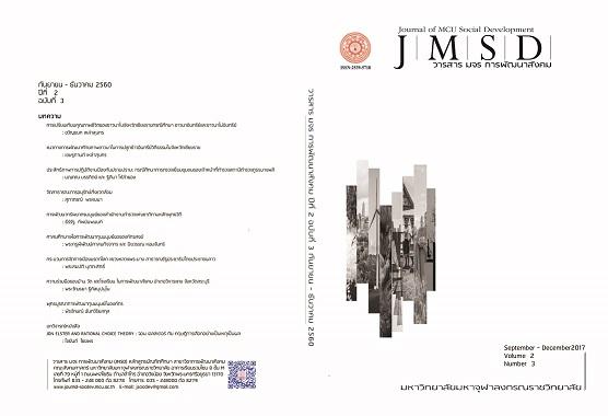 JMSD Vol.2 No.3 / 2560